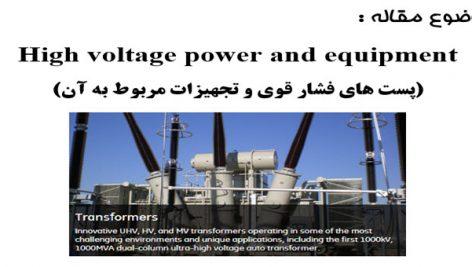مقاله انگلیسی رشته برق  High voltage power and equipment (پست های فشار قوی و تجهیزات مربوط به آن)