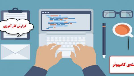 دانلود کارآموزی رشته کامپیوتر (کارآموزی در یک شرکت برنامه نویسی)