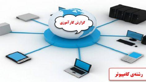 دانلود گزارش کارآموزی رشته کامپیوتر (کار در شرکت کامپیوتری- موضوع کارآموزی شبکه) بصورت فایل word (ورد)