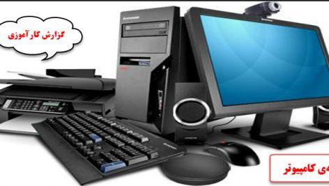دانلود گزارش کارآموزی در شرکت کامپیوتری (موضوع سختافزار، عیبیابی و تعمیرات) بصورت word (ورد)