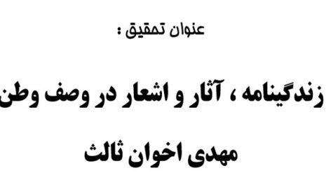 تحقیق زندگینامه ، آثار و اشعار در وصف وطن مهدی اخوان ثالث بصورت word (ورد)