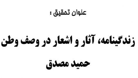 تحقیق زندگینامه، آثار و اشعار در وصف وطن حمید مصدق