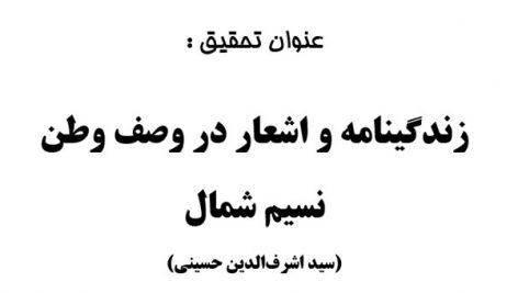 تحقیق زندگینامه و اشعار در وصف وطن  نسیم شمال (سید اشرفالدین حسینی) بصورت word (ورد)