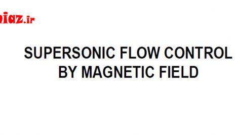 کنترل جریان سوپرسونیک با میدان مغناطیسی